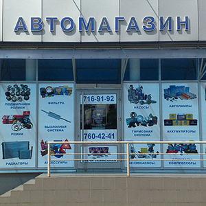 Автомагазины Козельска