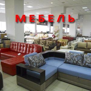 Магазины мебели Козельска