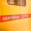 Аварийные службы в Козельске
