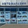 Автомагазины в Козельске