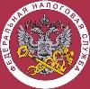 Налоговые инспекции, службы в Козельске
