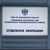 Отделения полиции в Козельске