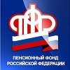 Пенсионные фонды в Козельске