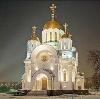 Религиозные учреждения в Козельске