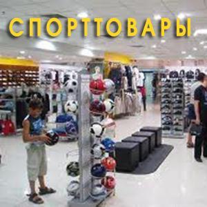 Спортивные магазины Козельска