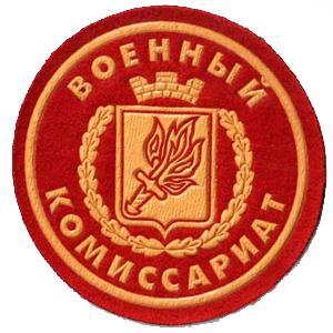 Военкоматы, комиссариаты Козельска